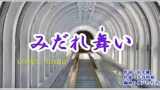『みだれ舞い』 入山アキ子 <峰>