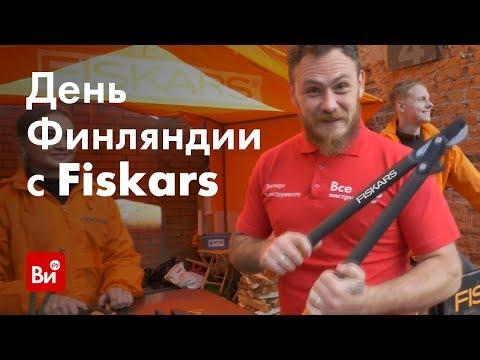 День Финляндии с Fiskars