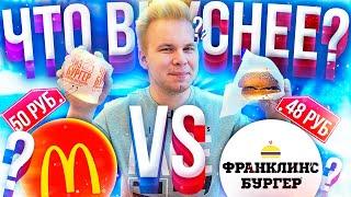 Чизбургер из Макдональдс VS Чизбургер из Франклинс Бургер / В чем прикол?