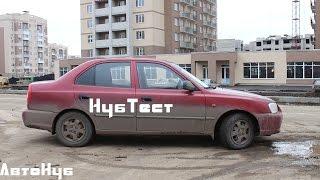 Hyundai Accent II поколение 2004 г.в.//НубТест