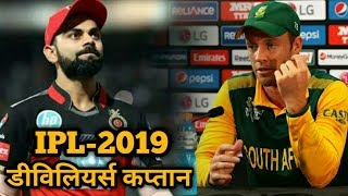 ab devilliers back in team