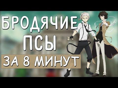 Великий из бродячих псов ft. АНИМЕЙТ, Rain, Hikiray за 8 минут