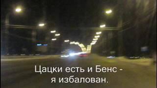 50 CENT PIMP C русским переводом