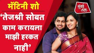 Shashank Ketkar  म्हणतो चांगली Script मिळाली तर Tejashree Pradhan सोबत नक्की काम करेन |Zee Marathi