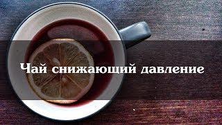 Чай снижающий давление