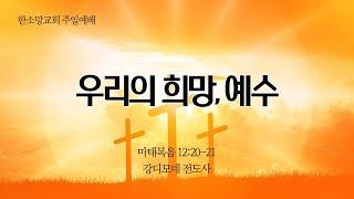 우리의 희망, 예수! | 강디모데 전도사