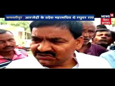 बिहार की ताजा खबरें | Apna Bihar | Jan. 24th, 2019
