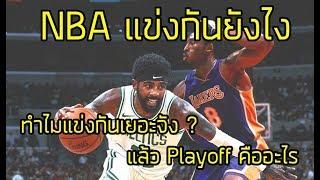 อธิบาย-nba-playoff-คืออะไร