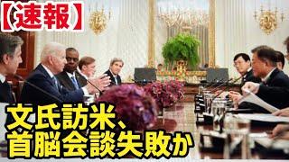 【速報】米韓首脳会談失敗か(2021.5.22)#李相哲#首脳会談
