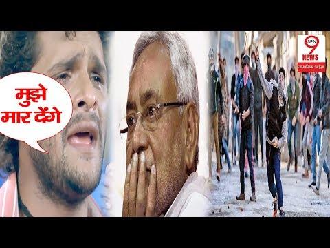 बाहुबली सुधीर सिंह की बातें सुन Khesari Lal Yadav ने Nitish Kumar से मांगी मदद   Khesari Lal