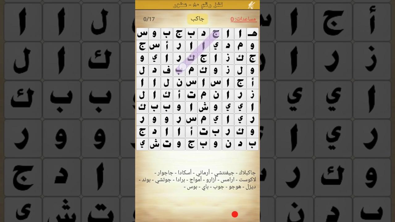 حل اللغز 80عطور من المجموعة الخامسة للعبة كلمة السر من العطور المشهورة مكونة من 7 حروف