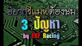 อยากรีแมฟต้องชม 3 ปัญหา By TKF Racing