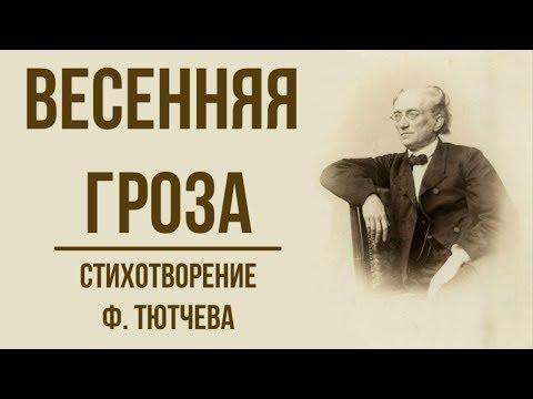 «Весенняя гроза» Ф. Тютчев. Анализ стихотворения