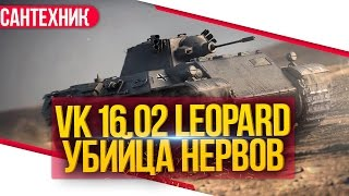 VK 16.02 Leopard Гайд (обзор) World of Tanks(wot)