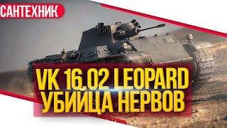 VK 16.02 Leopard Гайд (обзор) World of Tanks(wot)