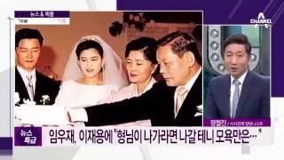 """임우재 """"내 아들 아닌 회장님 손자였다"""""""