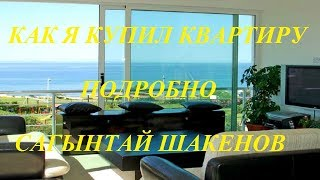 Как купить квартиру  Сагынтай делится приобретением недвижимости на Северном Кипре