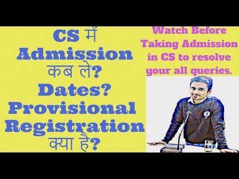 Details to be known before taking admission to CS Course