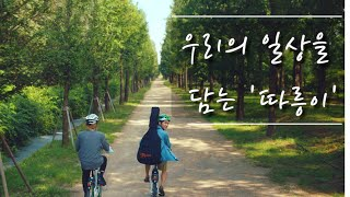 [기분 좋아지는 영상] 우리의 일상을 담는 '따릉이' (short ver1)썸네일