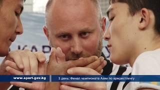 Финал чемпионата Азии по армрестлингу (10.06.17г. правая рука)