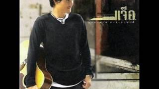 รวมเพลงศิลปินRS แจ็ค มงคล ธรรมดี อัลบั้ม แจ็ค มงคล ธรรมดี (พ.ศ. 2547)| Official Music Long Play
