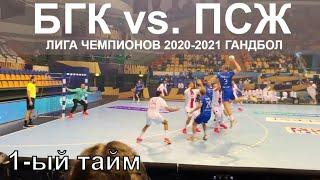 БГК ПСЖ в Бресте Гандбол Лига Чемпионов BGK MESHKOVA BREST