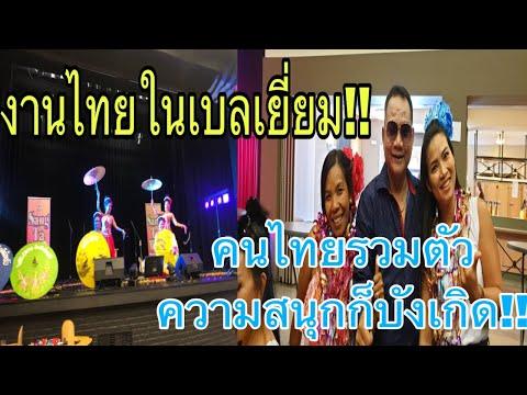 เที่ยวงานไทยในเบลเยี่ยม welcome to Thailand 2019 Hoeselt แดนซ์กระจาย์ นักร้องรับเชิญ สำราญ บุญลาภ