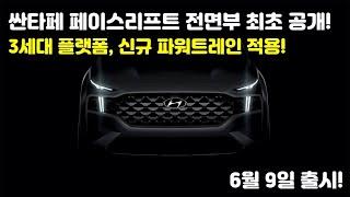 싼타페 페이스리프트 전면 디자인 최초 공개! 신형 싼타…