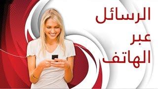 التراسل عبر الهاتف: طريقة مراسلة الفتاة