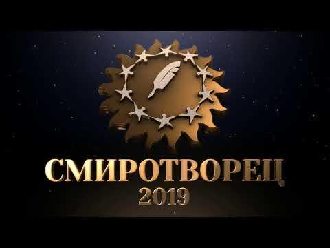 """Церемония награждения победителей """"СМИротворца-2019"""""""