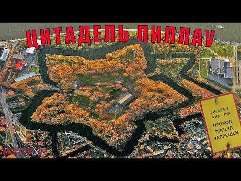 Цитадель Пиллау.  Крепость в Балтийске. # 83