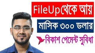 FileUp থেকে মাসিক ১৫ হাজার থেকে ২৪ হাজার টাকা আয় করুন । বিকাশ পেমেন্ট সুবিধা  * Exclusive*