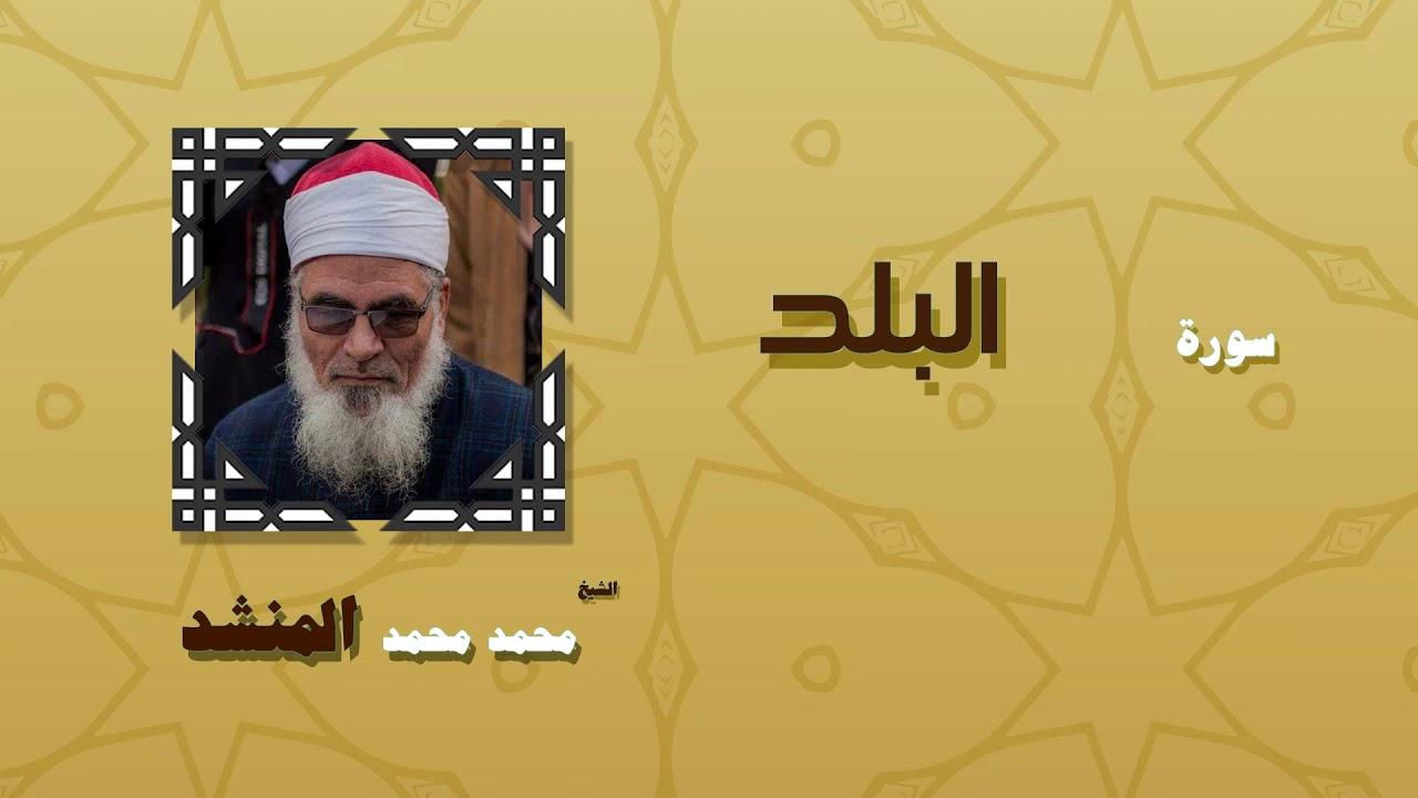القران الكريم بصوت الشيخ محمد محمد المنشد | سورة البلد