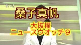 4月の番組改編でNHKの報道番組「ニュースウオッチ9」に桑子真帆アナ(29...