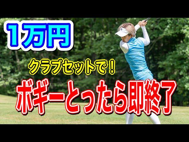 1万円クラブセットでボギー即終了!