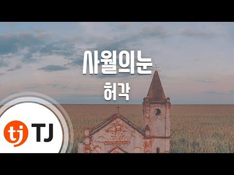 [TJ노래방] 사월의눈 - 허각 (Snow Of April - Huh Gak) / TJ Karaoke