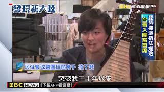 蘇州城外琵琶聲 串起兩岸交流新樂章