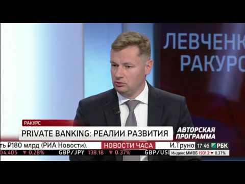 Private Banking: реалии развития