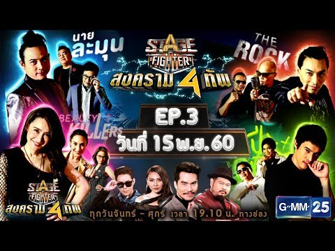 Stage Fighter สงคราม 4 ทัพ [EP.3] วันที่ 15 พ.ย. 60