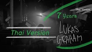 [Thai Version] 7Years - Lukas Graham (Cover ร้องภาษาไทย) by Neww