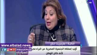 مارجريت عازر : أؤيد إسقاط الجنسية للبرادعى لخيانته الوطن .. فيديو