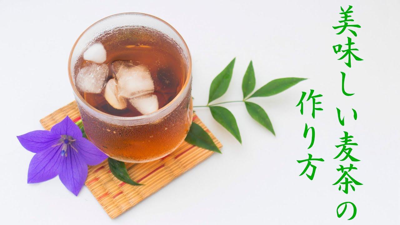 麦茶 の 作り方
