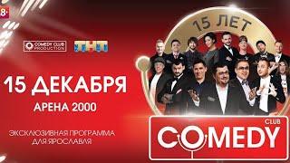 Камеди Клаб Эксклюзивная программа Comedy club New season