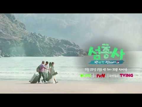 (JungYongHwa) 170522 [섬총사 Olive IslandTrio] 1화 선공개 Pre-release clip for ep.1