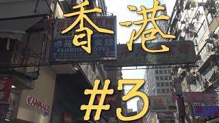 *6* Гостиницы Гонконга. Мало комфорта за много денег