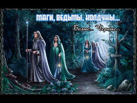 Маги, Ведьмы, Колдуны белые и черные...