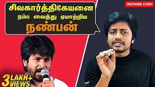Siva Karthikeyan நடுரோட்டில நிற்பான்னு சொன்ன மகான்    Motivational    Tamil Success Story   Sha Vibe