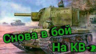 Опять в бой на КВ-2 вместе с Zadrot TV