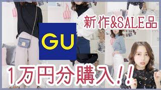 【GU購入品】1万円分で新作&SALE品大量GET!!!♡