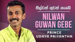 Nilwan Guwan Gebe | Prince Udaya Priyantha | Sinhala Music Song